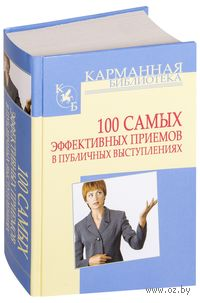 100 самых эффективных приемов в публичных выступлениях. Игорь Кузнецов