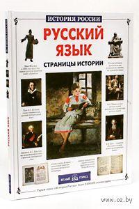 Русский язык. Страницы истории. Светлана Лаврова