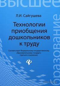 Технологии приобщения дошкольников к труду. Людмила Сайгушева