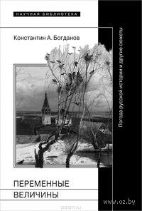 Переменные величины. Погода русской истории и другие сюжеты