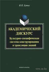 Академический дискурс. Культурно-специфичная система конструирования и трансляции знаний