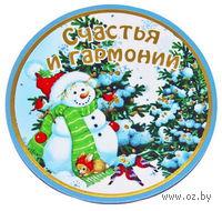 """Магнит """"Счастья и гармонии в новом году"""" (5,7 см)"""