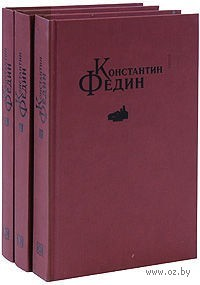 Константин Федин. Избранные сочинения в 3 томах. Константин Федин