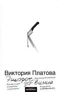 Эшафот забвения. Виктория Платова
