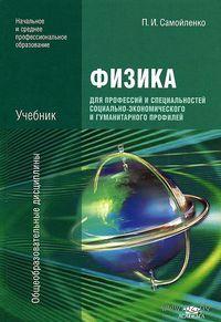 Физика для профессий и специальностей социально-экономического и гуманитарного профилей. Петр Самойленко