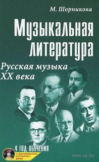 Музыкальная литература. Русская музыка XX века. 4 год обучения (+ CD)