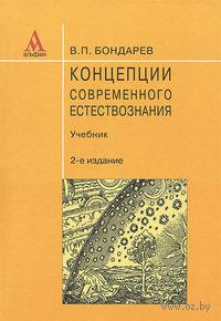 Концепции современного естествознания. Валерий Бондарев