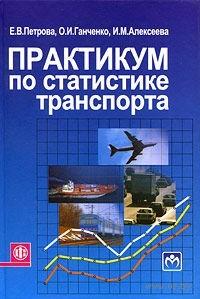 Практикум по статистике транспорта. Екатерина Петрова