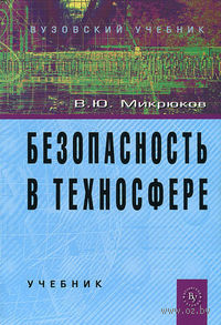 Безопасность в техносфере. Василий Микрюков