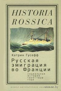 Русская эмиграция во Франции. Социальная история. 1920-1939 годы