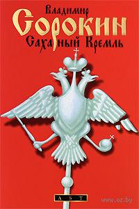 Сахарный Кремль. Владимир Сорокин