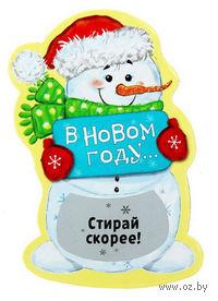 """Магнит со стирающимся слоем """"В Новом году..."""" (7х10 см)"""