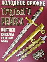 Холодное оружие Третьего Рейха. Кортики, кинжалы, штык-ножи, клейма. А. Ядловский
