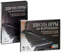 Школа игры на фортепиано. Практическое пособие для домашних занятий (+ DVD). Семен Денисов