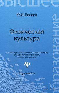 Физическая культура. Юрий Евсеев