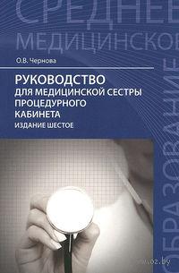 Руководство для медицинской сестры процедурного кабинета. Ольга Чернова