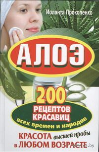 Алоэ. 200 рецептов красавиц всех времен и народов. Иоланта Прокопенко