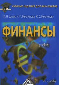 Финансы. П. Шуляк, Н. Белотелова, Ж. Белотелова