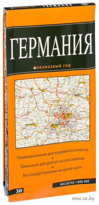 Германия. Карта