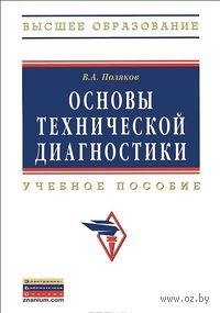 Основы технической диагностики. В. Поляков