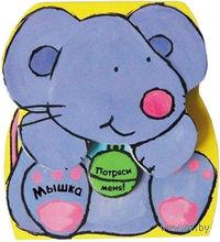 Мышка. Книжка-погремушка