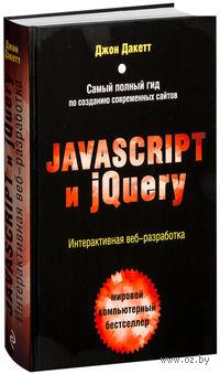 Javascript и jQuery. Интерактивная веб-разработка