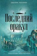 Отряд Сигма: Последний оракул (книга пятая). Джеймс Роллинс
