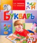 Букварь. Дмитрий Тихомиров, Елена Тихомирова