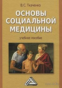 Основы социальной медицины. Владимир Ткаченко