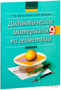 Дидактические материалы по геометрии. 9 класс. Татьяна Валаханович, Владимир Шлыков