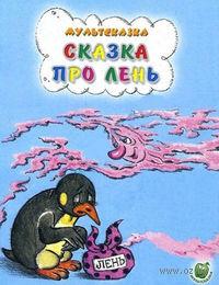Сказка про лень. Люция Зубкова