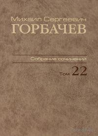 М. С. Горбачев. Собрание сочинений. Том 22. Сентябрь-ноябрь 1990
