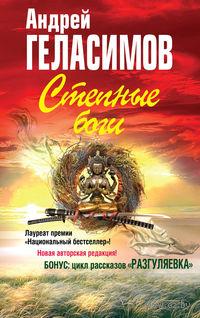 Степные боги. Андрей Геласимов