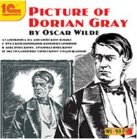 Picture Of Dorian Gray. Оскар Уайльд