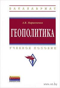 Геополитика. Анатолий Маринченко