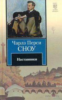 Наставники. Чарльз Сноу