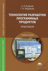 Технология разработки программных продуктов. Практикум