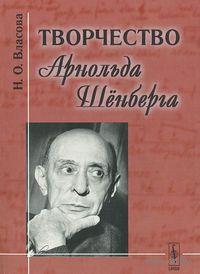 Творчество Арнольда Шенберга. Наталья  Власова