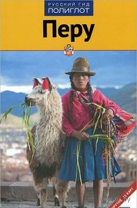 Перу. Путеводитель. Детлев Кирст