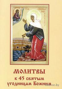 Молитвы к 45 святым угодницам Божиим