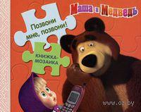 Маша и Медведь. Позвони мне, позвони!
