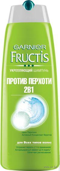 """Шампунь для волос """"Против Перхоти"""" 2в1 (250 мл)"""