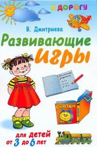 Развивающие игры для детей от 3 года до 6 лет. Валентина Дмитриева