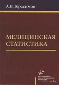 Медицинская статистика. Андрей Герасимов