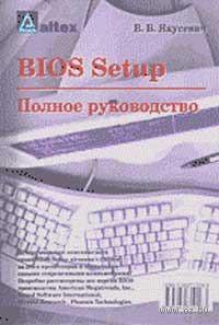 BIOS Setup. Полное руководство. В. Якусевич