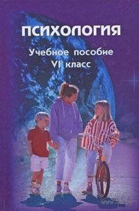 Психология. 6 класс. Алла Андреева, Ирина Дубровина, Дмитрий Лубовский