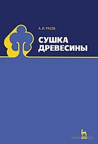 Сушка древесины. Александр Расев