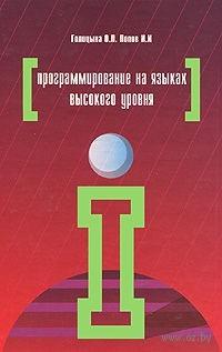 Программирование на языках высокого уровня. Ольга Голицына