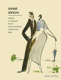 Графика из собрания музея Анны Ахматовой в Фонтанном Доме