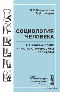 Социология человека. От классических к постнеклассическим подходам. Дмитрий  Невирко, Валентин Немировский